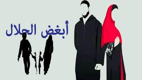 منهج الإسلام في الوقاية من الطلاق, الزواج والمال والطلاق, الطلاق, الطلاق الشفوي, الطلاق في الإسلام, منهج الإسلام,