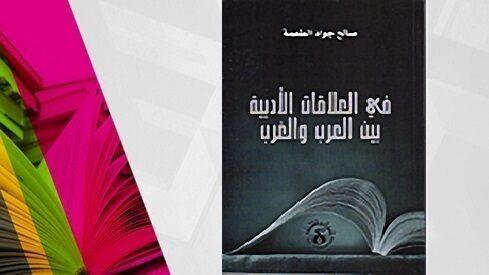 في العلاقات الأدبية بين العرب والغرب