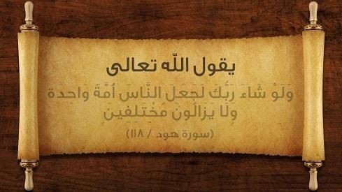 حوار الحضارات وثقافة الاختلاف, أدب الاختلاف, أهمية الحوار, الرأي والرأي الآخر, ثقافة الحوار في الإسلام, صراع الحضارات,