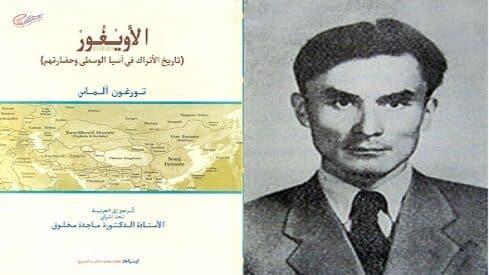الأويغور .. التاريخ المجهول