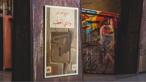 """رواية """"وادي الحطب"""" بين لفحات الدسائس ونفحات الجمال, الجمال, الفن, رواية, موريتانيا, نفحات, وادي الحطب,"""