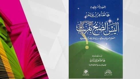 التعليم العربي الإسلامي دراسة تاريخية وآراء إصلاحية