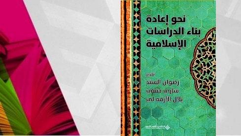 """قراءة في كتاب """"نحو إعادة بناء الدراسات الإسلامية"""""""