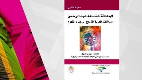 """قراءة في كتاب: """"الحداثة عند طه عبد الرحمن من النقد المعرفي المزدوج إلى بناء المفهوم """""""