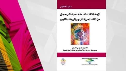 """قراءة في كتاب: """"الحداثة عند طه عبد الرحمن من النقد المعرفي المزدوج إلى بناء المفهوم """", الإسلام والحداثة, طه عبدالرحمن, فلسفة, كتاب,"""