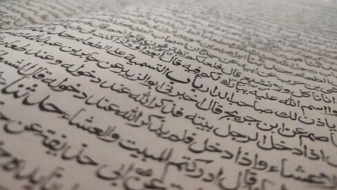 النبي محمد ﷺ أول من اقترح الحجر الصحي لمواجهة الأوبئة