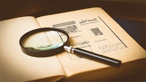 القراءة التأويلية لدى نصر حامد أبو زيد