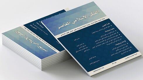 """""""مجلة الفكر الإسلامي""""..إسلامية المعرفة بعد ربع قرن"""