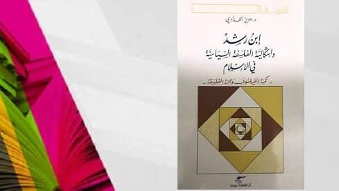 ابن رشد وبناء النهضة الفكرية العربية