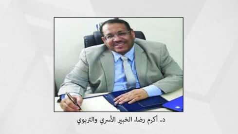 د. أكرم رضا : يجب إعادة قراءة منظومة التربية في ضوء متغيرات العصر