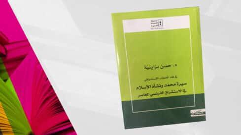 في نقد الخطاب الاستشراقي : سيرة محمد ونشأة الاسلام في الاستشراق الفرنسي المعاصر