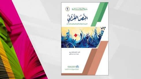 التفسير الاستشراقي للنص القرآني