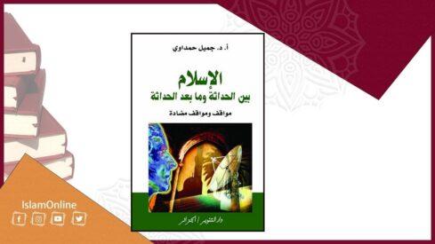 الإسلام بين الحداثة وما بعدها..مواقف ومواقف مضادة