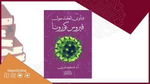 """""""فتاوى كورونا"""".. كتاب يوثق مواقف العلماء"""