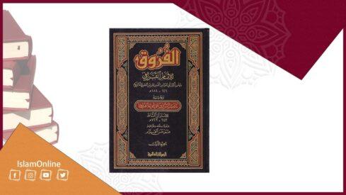 شهاب الدين القرافي .. مدرسة فقهية تتلمذت على يد العز بن عبدالسلام
