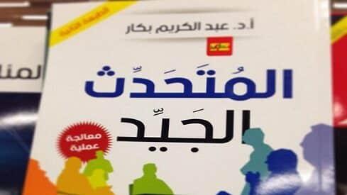 """كتاب يوجز مهارات """" المتحدث الجيد"""""""