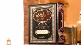 الإمام البغوي وجهوده الفكرية