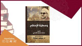 """أفكار حول """"وسطية الإسلام"""""""