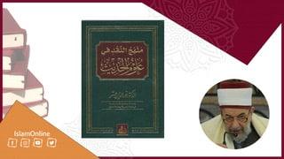 الشيخ نور الدين عتر .. صاحب النظرية العلمية المتكاملة في علم نقد الحديث