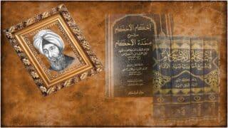 """شيخ الإسلام ابن دقيق.. صاحب """"عمدة الأحكام"""""""