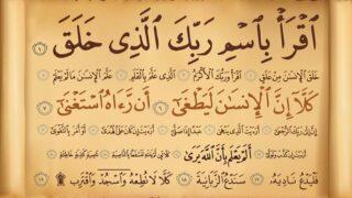 طليعة الوحي الإلهي نظرات في آيات سورة العلق