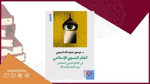 """"""" الفكر النسوي الإسلامي"""" بين التراث والحداثة"""