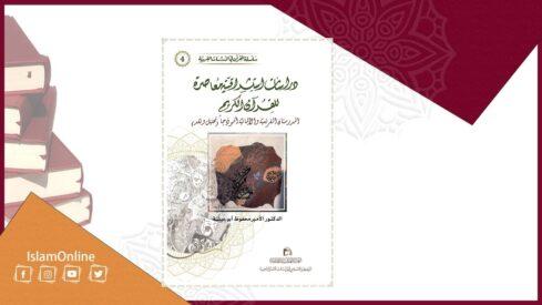مشاريع استشراقية حول القرآن