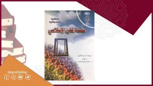 """وقفة مع كتاب: """"حـكمـة الـفن الإسلامـي"""" للدكتورة زهراء رهنورد"""