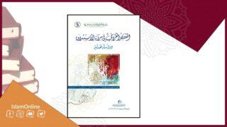 الاستشراق والقصص القرآني