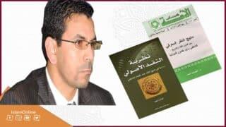 حوار مع حسان شهيد حول الفقه والأصول والمقاصد