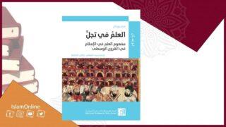مفهوم العلم في الحضارة الإسلامية