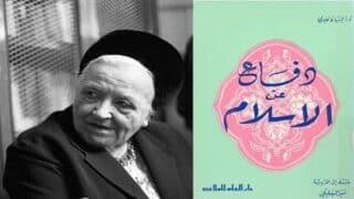 الإسلام من خلال كتابات المستشرقين.. لورا فيشيا فاجليري أنموذجاً