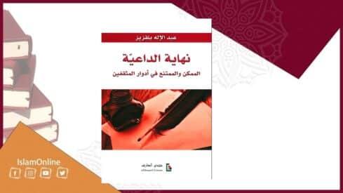 المثقف العربي