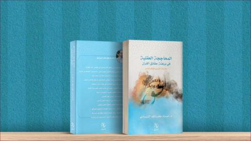 المحاججة العقلية لبرهنة الحقائق القرآنية