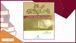التكرار في القرآن الكريم