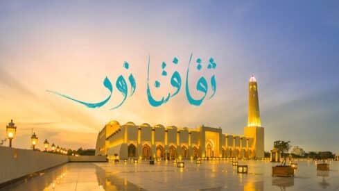الدوحة عاصمة الثقافة الإسلامية