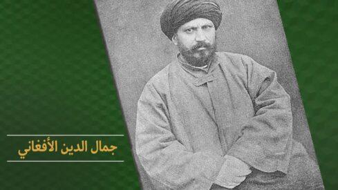 جمال الدين الأفغاني