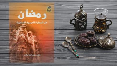رمضان في الحضارة العربية والإسلامية.
