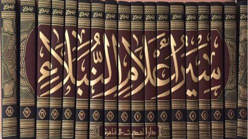 الإمام الذهبي وسير أعلام النبلاء