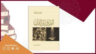 القرآن في حياتنا