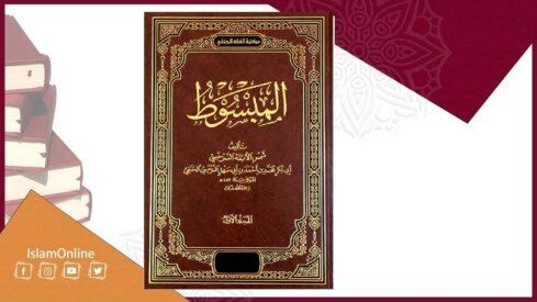 كتاب المبسوط من أهم كتب المذهب الحنفي في الفقه