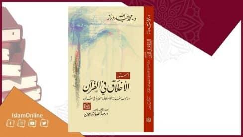 علم الأخلاق القرآني