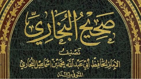 الإمام البخاري