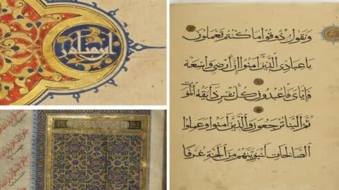 المصاحف المخطوطة