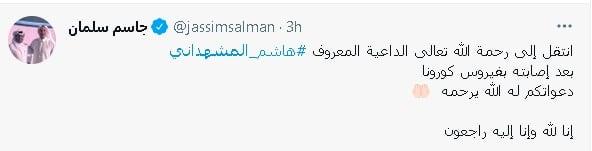 هاشم المشهداني
