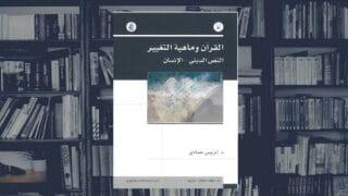 كتاب القرآن وماهية التغيير
