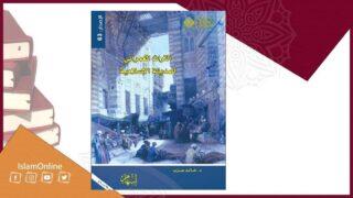كتاب تناول تراث عمارة المدن في الحضارة الإسلإمية