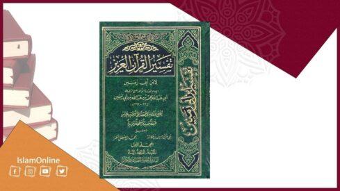 تفسير القرآن العزيز