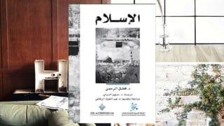 كيف استعرض فضل الرحمن 14 قرناً من تاريخ الإسلام ؟