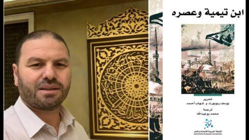 كتاب ابن تيمية وعصره